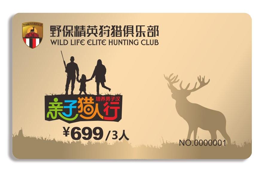 狩猎套餐之-亲子猎人行(3人)
